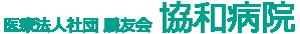 wp2医療法人社団 鵬友会 協和病院